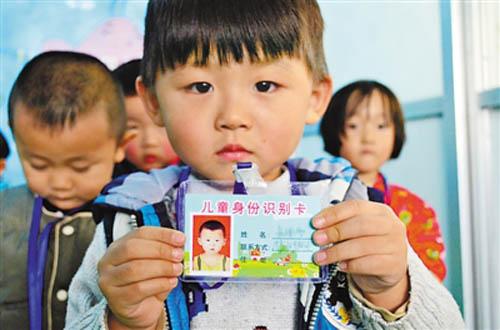 留守儿童有了身份卡