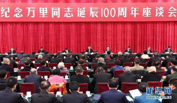 中共中央举行纪念万里同志诞辰100周年座谈会