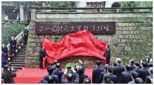 2016年国家宪法日座谈会在杭州举行