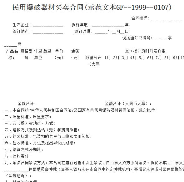 民用爆破器材买卖合同(示范文本GF--1999--0107)