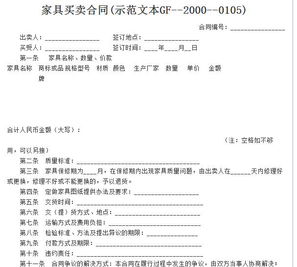家具买卖合同(示范文本GF--2000--0105)