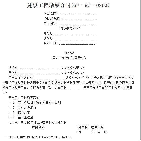 建设工程勘察合同(GF--96--0203)