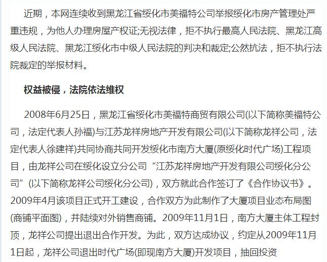 黑龙江绥化房管处违规办证拒不执行判决