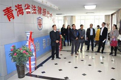 青海省贯彻十九大精神积极推进法律援助工作扎实开展