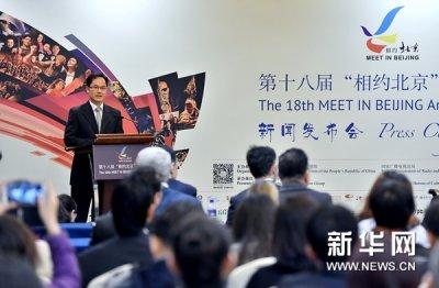 """五月,来北京赴一场艺术盛宴!第十八届""""相约北京""""艺"""