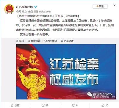 扬州市国资委原主任涉贪污受贿罪 遭儿子前女友