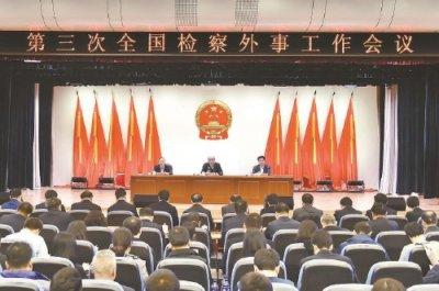 """张军:提升检察外事工作水平 不断扩大中国检察"""""""
