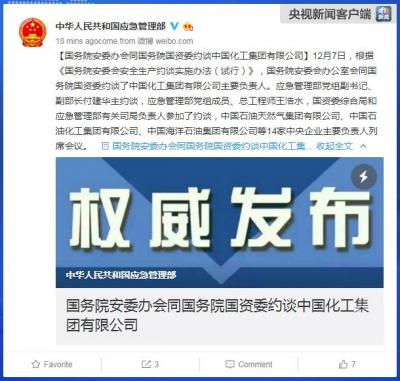 国务院安委办会同国务院国资委约谈中国化工集团