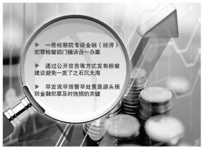 立足法律监督部署金融风险防范安全网最高检公诉厅建议