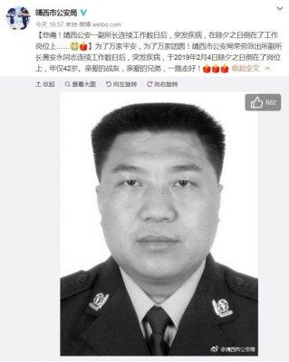 广西一派出所副所长除夕倒在工作岗位上 年仅42岁