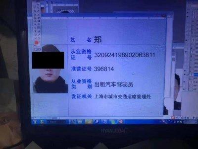 一相馆暗藏造假窝点:伪造的身份证能以假乱真?