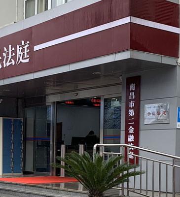 江西南昌:金融案件网上立案24小时不打烊