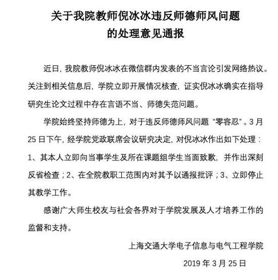 上海交大博导骂学生为垃圾 学校:停止其教学工作