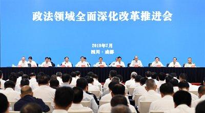 郭声琨:推动政法领域全面深化改革再上新台阶
