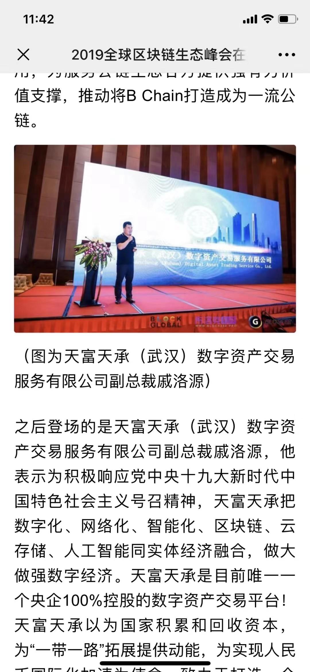 网曝 '央企背景'公司深圳区块链大会大肆敛财