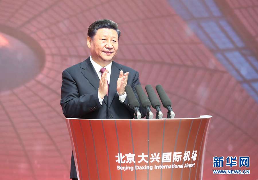 习近平出席北京大兴国际机场投运仪式并宣布机场正式投入运营