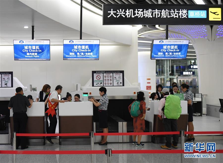 北京轨道交通大兴国际机场线开通试运营