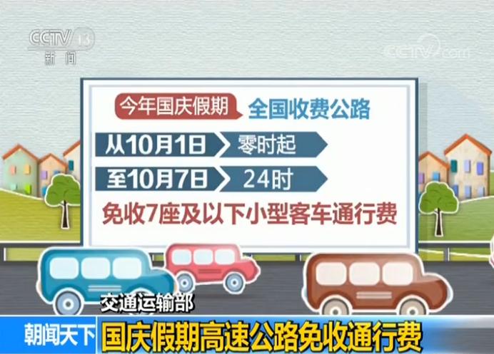 交通运输部:国庆假期高速公路免收通行费