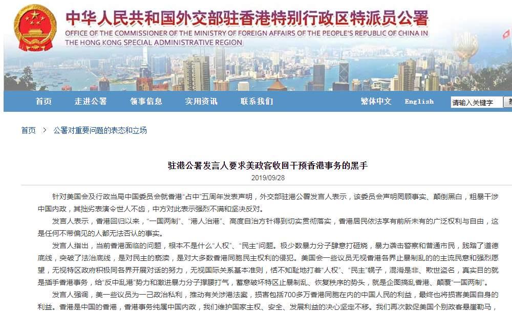 驻港公署发言人要求美政客收回干预香港事务的黑手