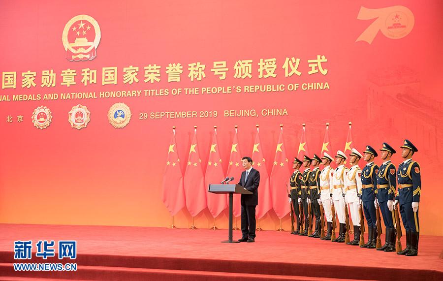王沪宁主持中华人民共和国国家勋章和国家荣誉称号颁授仪式