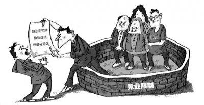 越线无效违约担责 约定执行竞业限制应注意什么?