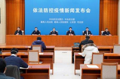 中央依法治国办、中央政法委等6单位联合举行新闻发布