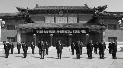 党和国家领导人向抗击新冠肺炎疫情斗争牺牲烈士和逝世