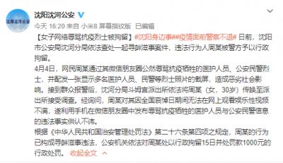 多名网民发布涉悼念活动不当言论,警方出手!
