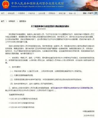 中国驻美国大使馆就搭乘临时包机意愿进行摸底调