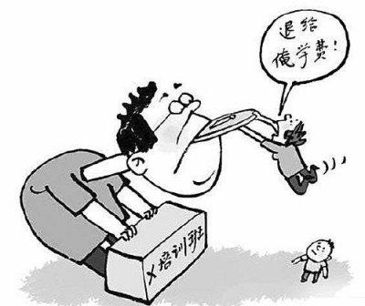 """教育培训合同纠纷多发,如何避免""""入坑"""""""