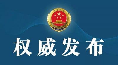 内蒙古检察机关依法对高忱涉嫌受贿案提起公诉