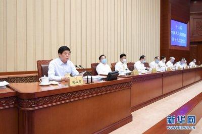 十三届全国人大常委会第十九次会议在京举行 栗战书主