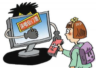 网络亚文化催生新型诈骗 苏州检察机关建议净化网络生