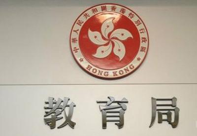 香港教育局促学校审查图书及教材 若涉违香港国安法内