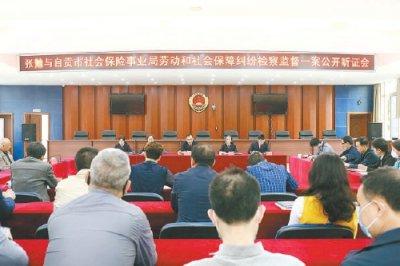 四川自贡:办理一案实现当事人、民营企业、行政机关多