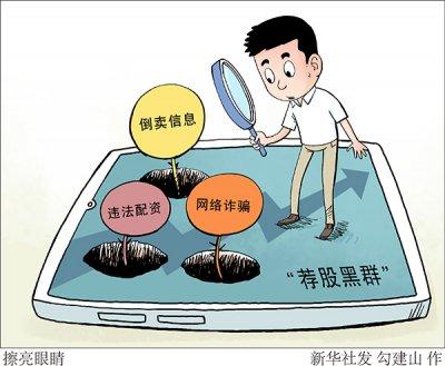 """倒卖信息、违法配资、网络诈骗……擦亮眼睛严防""""荐股"""