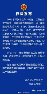 江苏检方提前介入淮安致两人死亡重大袭警案件