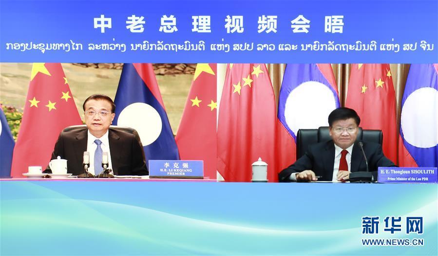 李克强同老挝总理通伦举行视频会晤