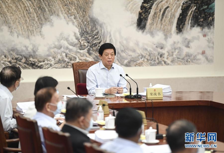 栗战书主持召开十三届全国人大常委会第六十九次委员长会议