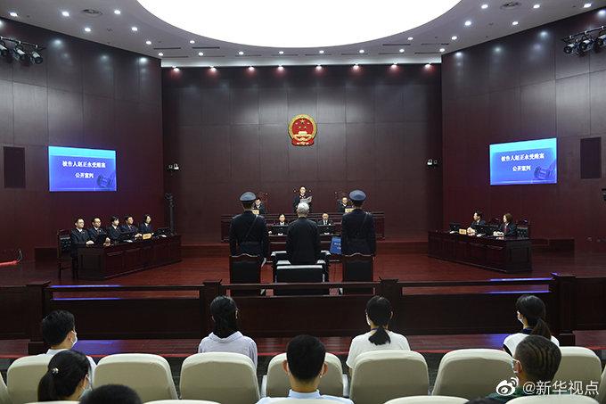 中共陕西省委原书记赵正永受贿案一审宣判