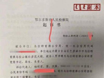 首例!整个公安局被检察院起诉局长涉黑,23项罪