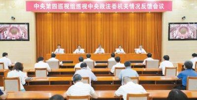 中央第四巡视组向中央政法委机关反馈巡视情况