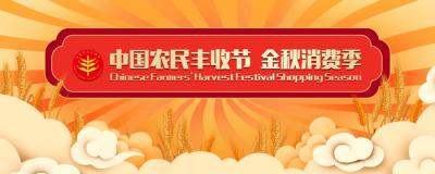 2020年中国农民丰收节金秋消费季标识正式发布
