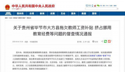 贵州严查教师工资不到位:绝不能让扭曲的政绩观伤害教