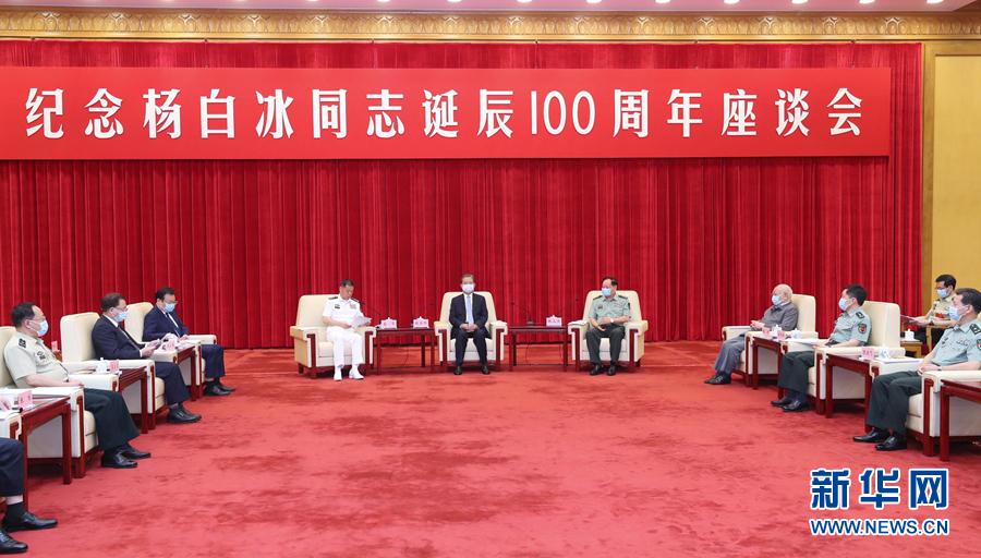 纪念杨白冰同志诞辰100周年座谈会在京举行 赵乐际出席