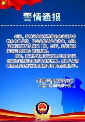 河南安阳警方通报多人中毒事件:犯罪嫌疑人已被抓获