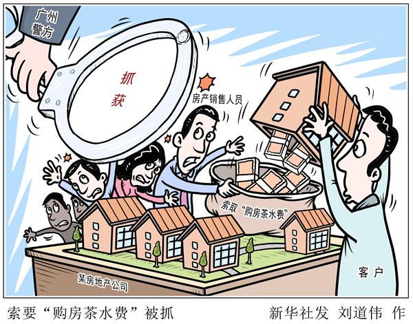 """广州7名房产销售人员索要""""购房茶水费""""被警方抓获"""
