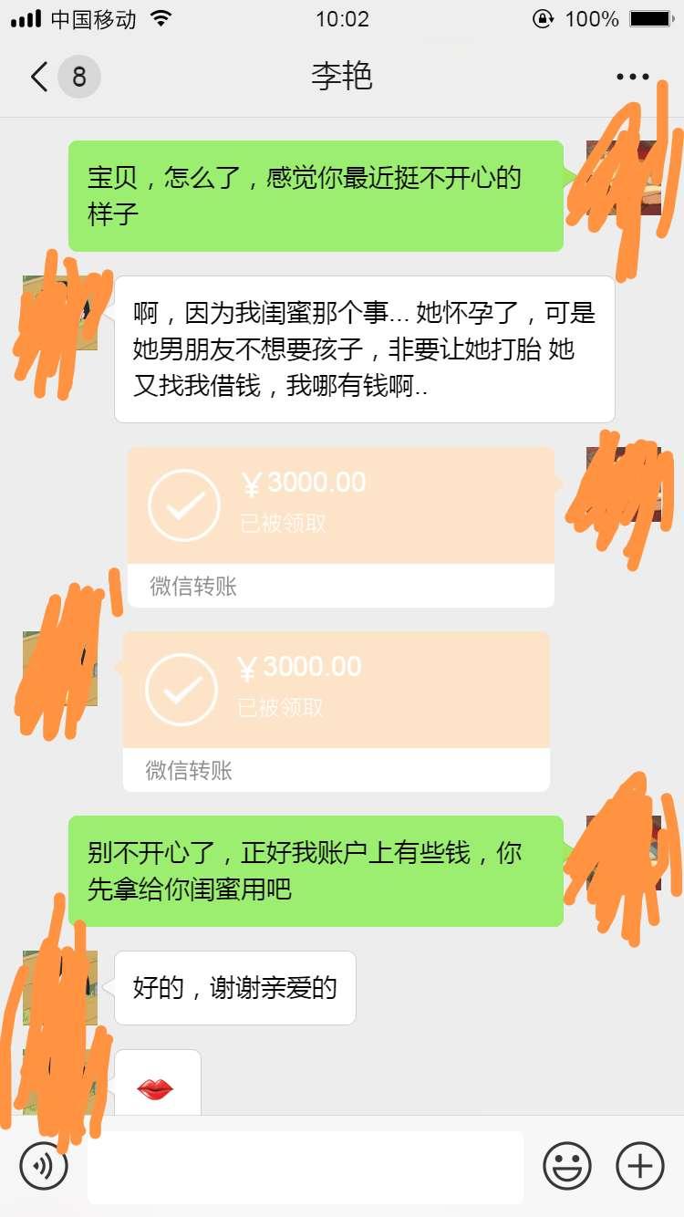 """网恋美女竟是""""抠脚大汉"""" 截至案发仍有人不知自己被骗"""