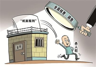 观察 | 郭文思减刑案暴露的司法腐败