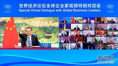 李克强出席世界经济论坛全球企业家视频特别对话会